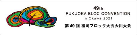 第49回 福岡ブロック大会大川大会