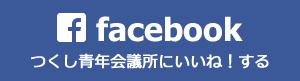 つくし青年会議所facebookページ