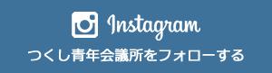つくし青年会議所Instagram