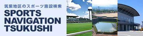 筑紫地区スポーツ施設検索つくしスポーツナビ