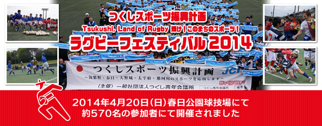 rugby2014_report_main